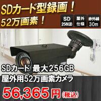 SDカード録画式52万画素屋外用赤外線カメラITR-190