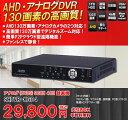 【送料無料】AHD 防犯カメラ用 1TB ハードディスク内蔵 録画装置 130万画素ハイビジョン H.264対応 高画質モデル 4ch 録画機 DVR 高性能 ...