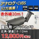 【防犯カメラ・監視カメラ】52万画素赤外線暗視バレットカメラ IP66防水仕様 バリフォーカル2.8-12mm 広角望遠レンズ! 屋外設置可能 SHDB-B6