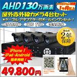 AHD防犯カメラセット監視カメラ4台+録画機【送料無料】