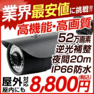 防犯カメラ 屋外用 高画質 52万画素 逆光補正 防水 IP66 赤外線20m 監視カメラ SHDB-B2