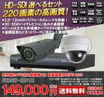 220万画素IP66対応屋外用赤外線防犯カメラ2台とHD-SDI対応4chネットワーク録画機セットDVRSET-HD012