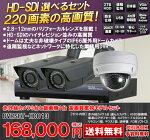 220万画素IP66対応屋外用赤外線防犯カメラ3台とHD-SDI対応4chネットワーク録画機セットDVRSET-HD013