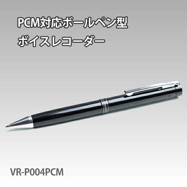 【ペン型 ボイスレコーダー】PCM対応 ボールペン型 ボイスレコーダー【VR-P004PCM】