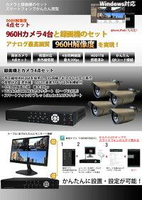 52万画素/防水/赤外線暗視/遠隔監視/スマホ対応/1TBHDD