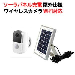 ソーラパネル充電 ワイヤレス 屋外 カメラSDカード バッテリー 充電 配線 電源 不要 wifi スマホ 無線 ワイヤレス 人感センサー録画  ALT-BC03KD【送料無料】