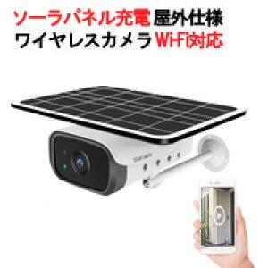 ソーラパネル充電 365万画素 ワイヤレス 屋外 カメラSDカード バッテリー 充電 配線 電源 不要 wifi スマホ 無線 ワイヤレス 人感センサー録画  ALT-SL03HS【送料無料】