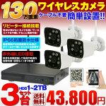 WiFi130万画素万画素ワイヤレスカメラ4台セットALWSET-KG130