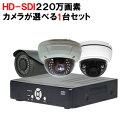 防犯カメラ 屋外 屋内 カメラ1台セット 220万画素 HDD 2〜4TB HD-SDI フルハイビジョン 4ch 録画機 高画質 防雨 赤外…