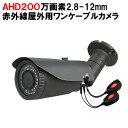 防犯カメラ 屋外 AHD 220万画素 赤外線バレットカメラ IP66 防水仕様 バリフォーカル2.8-12mmで広角から望遠まで対応…