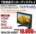 HDMIやBNC端子の充実装備の業務用7インチ高解像度液晶モニターSHLCD-KG07