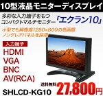 HDMIやBNC端子の充実装備の業務用10インチ高解像度液晶モニターSHLCD-KG10