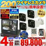 WiFi200万画素ワイヤレスカメラ4台セット