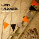 【【【ハロウィン】】】無地フラッグガーランド インテリア ガーランド フラッグ ハロウィン halloween パーティー ピクニック キャンプ 雑貨