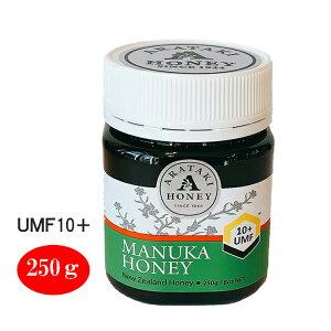 マヌカハニー UMF10+250g(MGO300+)アラタキマヌカハニー あす楽 抗菌殺菌 母の日 ハチミツ ピュア100% マヌカ arataki 安心安全 はちみつ