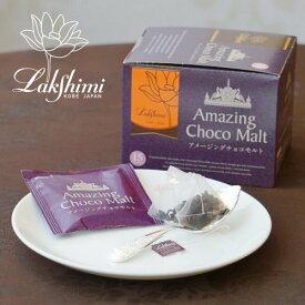 【NEW】Lakshimi アメージングチョコモルト1箱 2.9g×15パック入り【軽減税率対象商品です。】ココアピール バニラ ウイスキーフレーバー