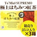 【◆◆◆3箱セット】紅茶専門店ラクシュミー極上はちみつ紅茶(テ・ミエル・スプレモ2g×25袋入×【3箱】【軽減税率対象商品です。】 はちみつ ハニー 紅茶 ラクシュミー 極上 ハニーティー