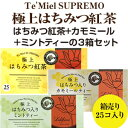 【◆●★3種類セット】紅茶専門店ラクシュミー【極上はちみつ紅茶25コ+カモミールティー25コ+ミントティー25コ】【…
