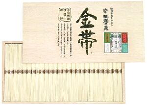 揖保乃糸 金帯 熟成麺 50g×26把 G-40G贈り物 手延べそうめん特別な製法でくつられて、蔵で一年熟成させた絶品
