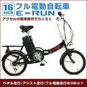 フル電動自転車 16インチ 折りたたみ [E-RUN] フル電動 アクセル付き電動自転車 モペットタイプ moped 工場や私有地な…