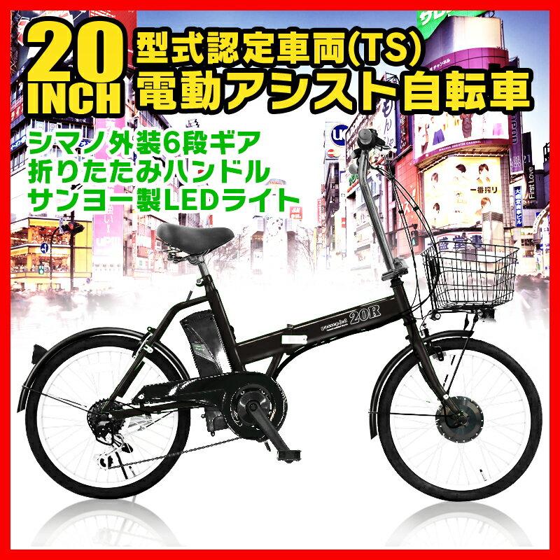 電動自転車 電動アシスト自転車 20インチ 折りたたみ自転車 パスピエ20RR シマノ社製外装6段ギア搭載 軽量 大容量5Ahリチウムバッテリー TSマーク 折畳 電動自転車