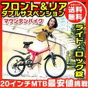 ★限定500円クーポン付 選べる5色★ 20インチ MTB 折りたたみ自転車 ダブルサスペンション シマノ製6段ギア 軽量 フル…