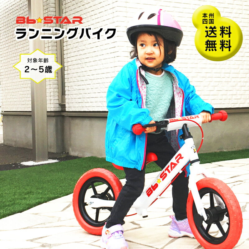 子供用自転車 ランニングバイク Bb★STAR 練習用ブレーキ付 ペダルなし自転車 トレーニングバイク キッズバイク おもちゃ 乗用玩具 子供 幼児 子供自転車 プレゼントに最適 BB★STAR
