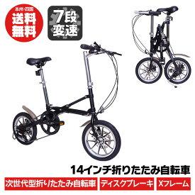 自転車 折りたたみ自転車 折り畳み 小径車 次世代高品質・高機能 高剛性フレーム7段変速ギア 折り畳み自転車 ディスクブレーキ Xフレーム 車載可能 狭い収納スペースに おすすめ[CMS]