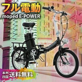 電動自転車 16インチ 折りたたみ [E-POWER] フル電動 アクセル付き電動自転車 モペットタイプ moped 折畳 電動アシスト自転車【公道走行不可】