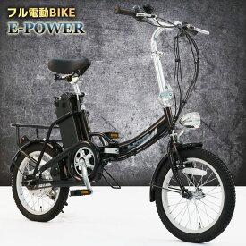 フル電動自転車 16インチ 折りたたみ [E-POWER] フル電動 アクセル付き電動自転車 モペットタイプ moped 工場や私有地などの移動に便利 折畳 電動アシスト自転車【公道走行不可】【代引き不可】