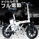 フル電動自転車 14インチ 折りたたみ ハイパワー仕様 リチウムバッテリー 8.8Ah フル電動 アクセル付き電動自転車 モ…