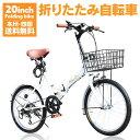 アウトレット 訳あり 折りたたみ自転車 20インチ 【 P-008N 】 シマノ6段変速ギア 折畳み 自転車 折り畳み自転車 ミニ…