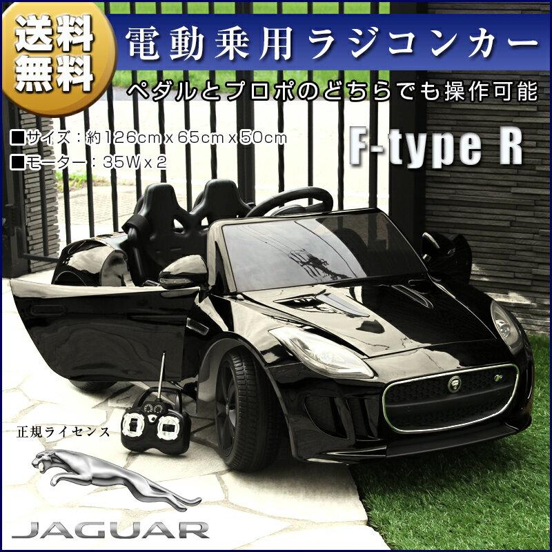乗用ラジコン ジャガー F-type Rクーペ(JAGUAR)Wモーター&大型バッテリー 正規ライセンス品のハイクオリティ ペダルとプロポで操作可能な電動ラジコンカー 電動乗用玩具 乗用玩具 RC RC 子供が乗れるラジコンカー 本州送料無料 [DMD-218]