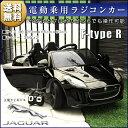 乗用ラジコン ジャガー F-type Rクーペ(JAGUAR)Wモーター&大型バッテリー 正規ライセンス品のハイクオリティ ペダルとプロポで操作可能な電動ラジコ...