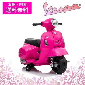 電動乗用バイク 子供乗り物玩具【送料無料(本州・四国)】ベスパ GTS mini(Vespa GTS mini H1) 男の子・女の子 子供用 電動バイク 乗用バイク 電動乗用玩具
