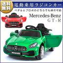 乗用ラジコン BENZ AMG GT-R メルセデスベンツ ライセンス ペダルとプロポで操作可能な電動ラジコンカー 乗用玩具 子供が乗れるラジコンカー 電動乗用...