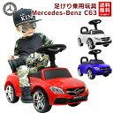 足けり乗用玩具 BENZ C63 AMG メルセデスベンツ 安心のTS取得  足けり おもちゃ 車の乗物 子供用乗り物 【ベビー キ…