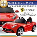 乗用ラジコン フェラーリ F12 ベルリネッタ FERRARI F12 Berlinetta フェラーリ正規ライセンス品のハイクオリティ ペダルとプロポで操作可...