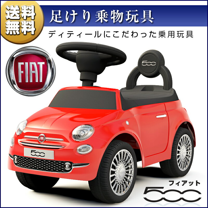 乗用玩具 フィアット500 FIAT500 正規ライセンス品のハイクオリティ 足けり乗用 乗用玩具 押し車 子供が乗れる 送料無料