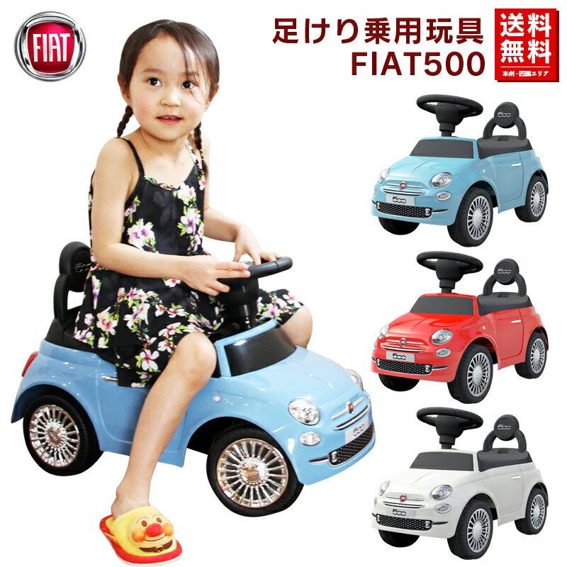 乗用玩具 フィアット500 FIAT500 正規ライセンス品のハイクオリティ 足けり乗用 乗用玩具 押し車 子供が乗れる 本州送料無料【あす楽】