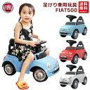 乗用玩具 フィアット500 FIAT500 正規ライセンス品のハイクオリティ 足けり乗用 乗用玩具 押し車 子供が乗れる 本州送…