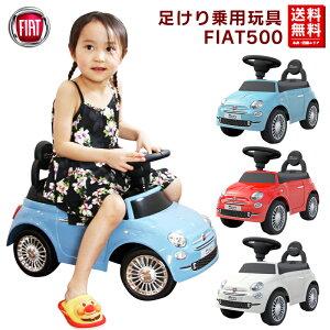 乗用玩具 フィアット500 FIAT500 正規ライセンス品のハイクオリティ 足けり乗用 乗用玩具 押し車 子供が乗れる 本州送料無料[620]