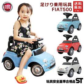 足けり乗用玩具 フィアット500 FIAT500 正規ライセンス 足けり 乗用玩具 押し車 子供が乗れる 本州送料無料[620]