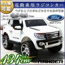 乗用ラジコン フォード レンジャー FORD RANGER 超大型!二人乗り可能! Wモーター&大型バッテリー 正規ライセンス品のハイク・・・
