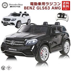 左ハンドル2人乗り 乗用ラジコン ベンツ GLS63 AMG 超大型!日本最大級 Wモーター&大型バッテリー ベンツ正規ライセンス ペダルとプロポで操作 電動ラジコンカー 乗用玩具 電動乗用玩具 くるま おもちゃ 乗り物 Benz AMG [HL228]