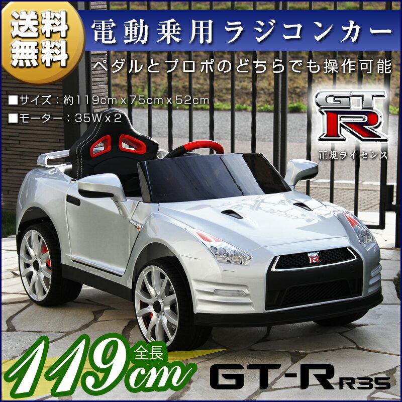 乗用ラジコン GT-R R35 NISSAN 日産 Wモーター&大型バッテリー 正規ライセンス品のハイクオリティ ペダルとプロポで操作可能な電動ラジコンカー GT-R 電動乗用玩具 乗用玩具 子供が乗れるラジコンカー 送料無料