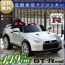 乗用ラジコン GT-R R35 NISSAN 日産 Wモーター&大型バッテリー 正規ライセンス品のハイクオリティ ペダルとプロポで操作可能な電動ラジコンカー G...
