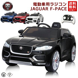 乗用ラジコン ジャガー F-PACE (JAGUAR)Wモーター&大型バッテリー ライセンス品 ペダルとプロポで操作 電動ラジコンカー 電動乗用玩具 乗用玩具 子供が乗れるラジコンカー くるま おもちゃ 乗り物 本州送料無料 [LS-818]