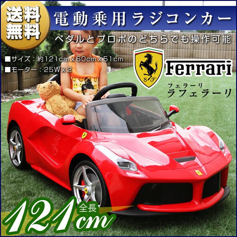 乗用ラジコン フェラーリ ラフェラーリ FERRARI Laferrari フェラーリ正規ライセンス品のハイクオリティ ダブルモーターでパワフル ペダルとプロポで操作可能な電動ラジコンカー 乗用玩具 RC RC[ 点検作動確認にて配送 ] 送料無料 [82700]