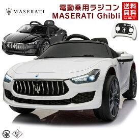 乗用ラジコン マセラティ ギブリ MASERATI Ghibli 正規ライセンス品のハイクオリティ ダブルモーターでハイパワー ペダルとプロポで操作可能な電動ラジコンカー 乗用玩具 子供が乗れるラジコンカー 電動乗用玩具 本州送料無料[631]